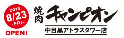 焼肉チャンピオン_中目黒アトラスタワー店_素材 (1).jpg