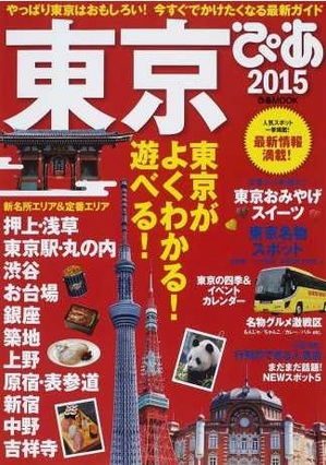 東京ぴあ2015.jpg