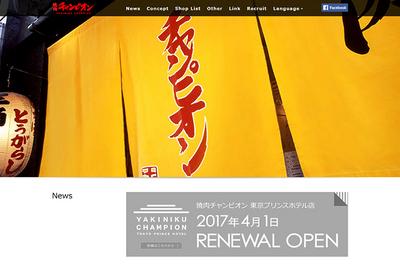 website_焼肉チャンピオン.jpg