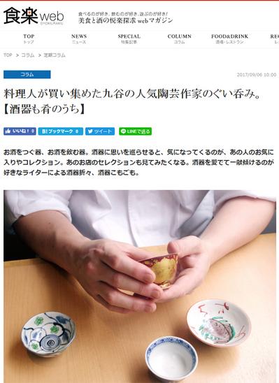 メディア_すし松玄_食楽web.jpg