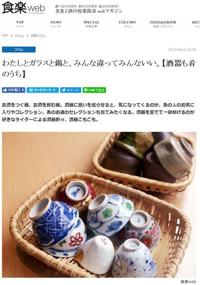 メディア_すし松玄_食楽web2.jpg