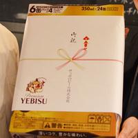 web_18番_恵比寿ビール_副賞_0203.jpg