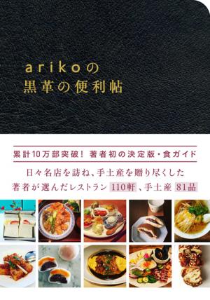 arikoの黒革の便利帖.png