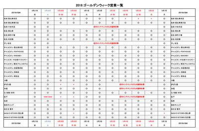2018GW営業各店_180413.jpg