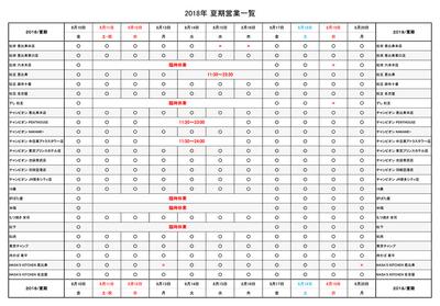 2018お盆営業各店_pew_180710.jpg