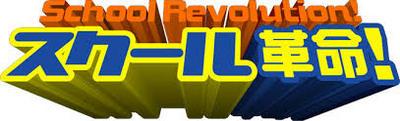 スクール革命_web_.jpg