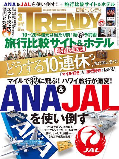 日経トレンディ_web_.jpg