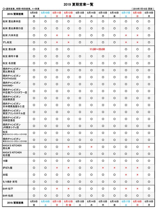 2019お盆営業各店_190716_g0.jpg