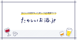 たのしいお酒.jp.png