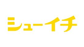 シューイチ.jpg