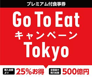 Go To Eatバナー300x250.jpg